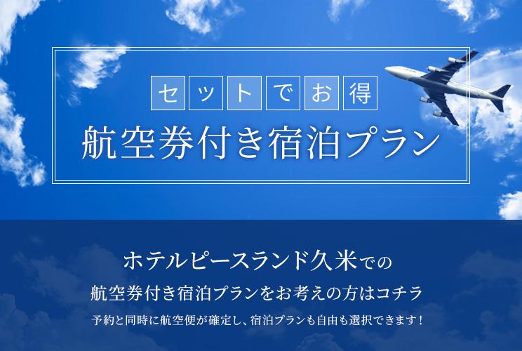 航空券+宿泊予約(Hotel&Air)